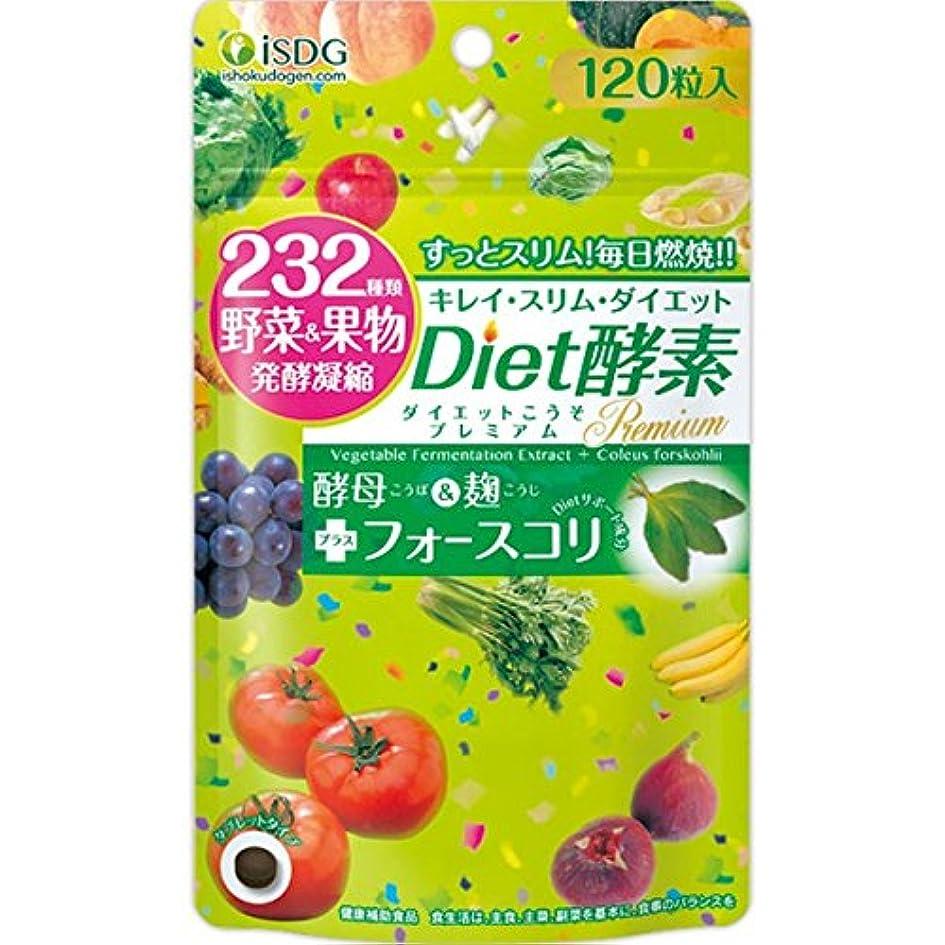 フルーツカブ破壊的【30個セットで更にお得】医食同源ドットコム 232Diet酵素 プレミアム 120粒 ×30個