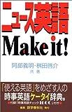 ニュース英語 Make it! 画像