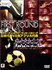 シドニーオリンピック・サッカー1次リーグ:日本代表vs南アフリカ代表 [DVD]