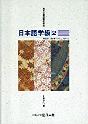 日本語学級―基本文型の徹底整理 (2)