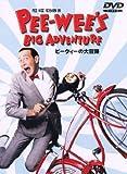 ピーウィーの大冒険 特別版[DVD]