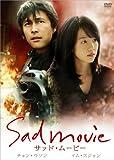 サッド・ムービー[DVD]