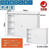 オフィス家具市場 ハイカウンター 書庫型 受付 カウンター デスク A-CVAシリーズ W1200xD450xH890 鍵付 本体ホワイト/天板ピンク