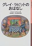 グレイ・ラビットのおはなし (岩波少年文庫 (004))
