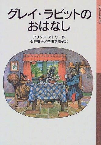 グレイ・ラビットのおはなし (岩波少年文庫 (004))の詳細を見る