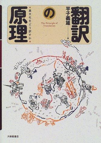 翻訳の原理―異文化をどう訳すかの詳細を見る
