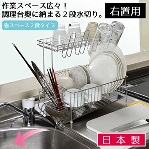 キッチン用品 斜めに水が流れる 2段水切りラック 右置用(日本製)