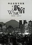 蠢く街 新宿What 1955-2017