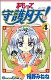 まもって守護月天! (4) (ガンガンコミックス)