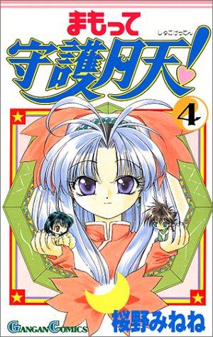 まもって守護月天! (4) (ガンガンコミックス)の詳細を見る