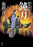 鈍刀-帳尻屋仕置 (3) (双葉文庫)