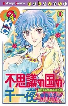 不思議の国の千一夜(1) (なかよしコミックス)