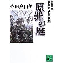 原罪の庭 建築探偵桜井京介の事件簿 (講談社文庫)