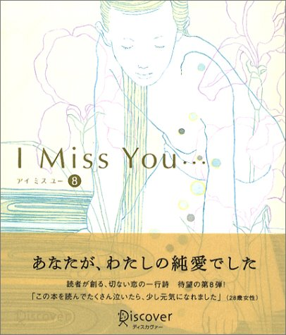 I miss you… 8の詳細を見る
