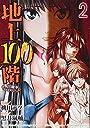 地上100階~脱出確率0.0001 ~ 2巻 (LINEコミックス)