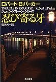 忍び寄る牙 ジェッシイ・ストーン・シリーズ (ハヤカワ・ミステリ文庫)
