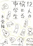 12人の悩める中学生 (角川文庫)