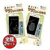 【 ネコノヒー 】 NEWLOGIC iPhone 8/7/6s/6 C-Glass 0.3mm マジカルプリントガラス 強化ガラス 液晶保護フィルム 液晶保護 ガラスフィルム (全2種セット)