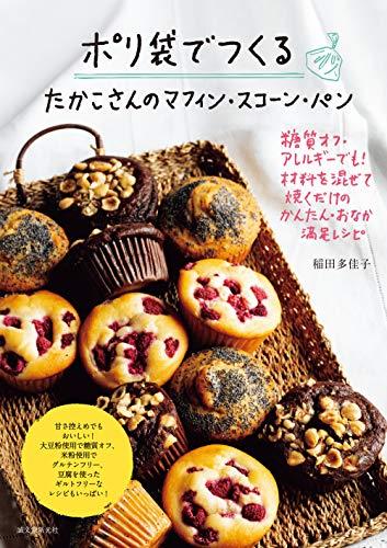 ポリ袋でつくる たかこさんのマフィン・スコーン・パン: 糖質オフ・アレルギーでも! 材料を混ぜて焼くだけのかんたん・おなか満足レシピ