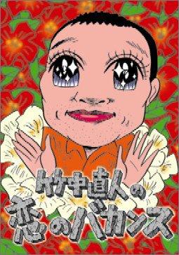 竹中直人の恋のバカンス 初回限定版DVD-BOXの詳細を見る