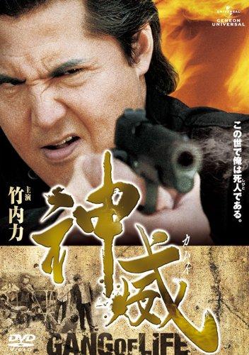 神威~カムイ~ ギャング・オブ・ライフ 1 [DVD]の詳細を見る
