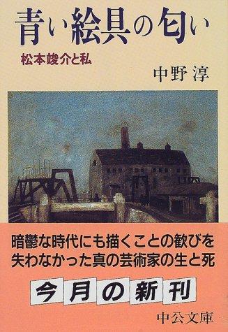 青い絵具の匂い―松本竣介と私 (中公文庫)の詳細を見る