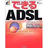 できるADSL―eAccess版 無線LAN対応 (できるシリーズ)