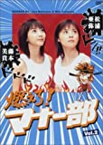 燃えろ!マナー部・vol.2 [DVD]