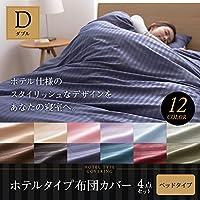 ホテルタイプ 布団カバー4点セット(ベッド用) ダブル【受注発注】* (08アイボリー)
