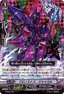 カードファイトヴァンガード/G-TD09/010 クロノエトス・ジャッカル【RRR仕様】