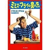 ミミズ・フライの食べ方 (ハリネズミの本箱)