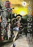 火葬場のない町に鐘が鳴る時 / 和夏 弘雨 のシリーズ情報を見る