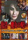 復活・魔女の呪い アマゾネスキョンシーの謎 [DVD]