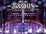 松井玲奈・SKE48卒業コンサートin豊田スタジアム~2588DAYS~[DVD]