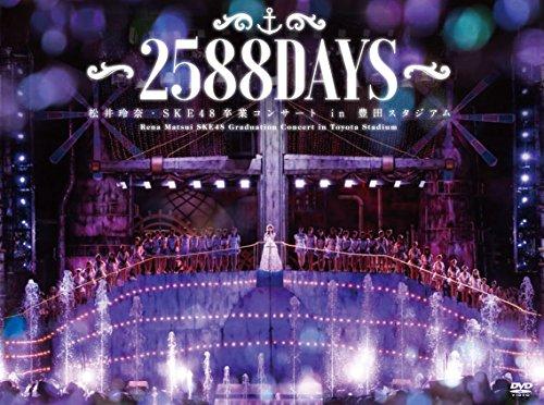 松井玲奈・SKE48卒業コンサートin豊田スタジアム~2588DAYS~ [DVD] - SKE48