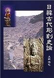 日韓古代彫刻史論