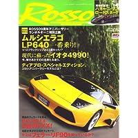 Rosso (ロッソ) 2006年 08月号 [雑誌]
