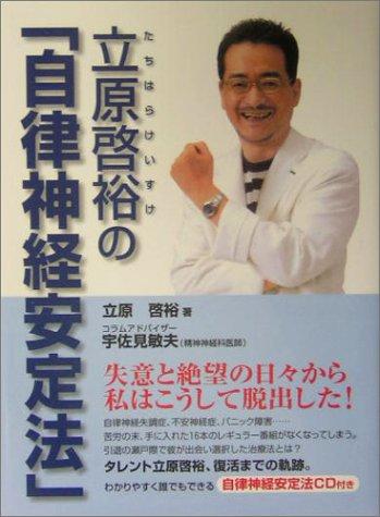 立原啓裕「自律神経安定法」 (Kokoro books)