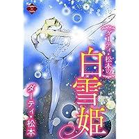 ダーティ・松本の白雪姫 (エンペラーズコミックス)