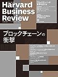 DIAMONDハーバード・ビジネス・レビュー 2017年8月号 [雑誌]