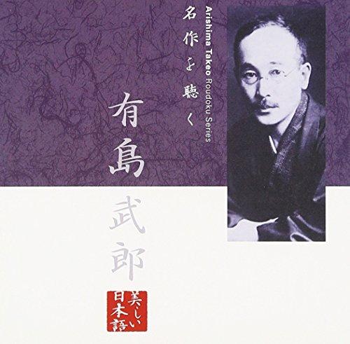 名作を聴く(4)~有島武郎 萬田久子 キングレコード