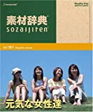 素材辞典 Vol.151 元気な女性達編