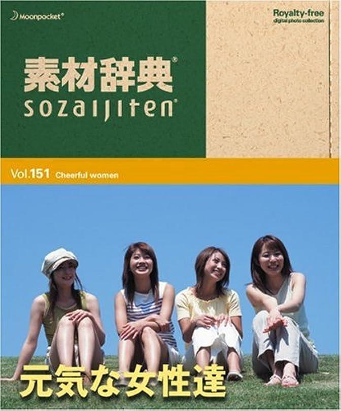 ぶどうメンタリティ誰素材辞典 Vol.151 元気な女性達編