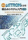 図解 μITRONによる組込みシステム入門(第2版)