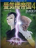 蜃気楼帝国 / 広井 王子 のシリーズ情報を見る