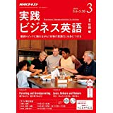 NHKラジオ 実践ビジネス英語  2019年 3月号 [雑誌] (NHKテキスト)