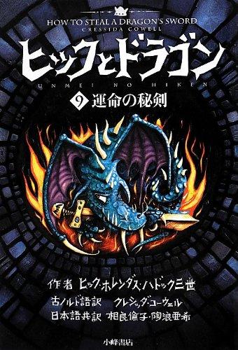 ヒックとドラゴン〈9〉運命の秘剣の詳細を見る
