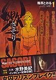 さそり 第1巻 (1) (キングシリーズ 漫画スーパーワイド)