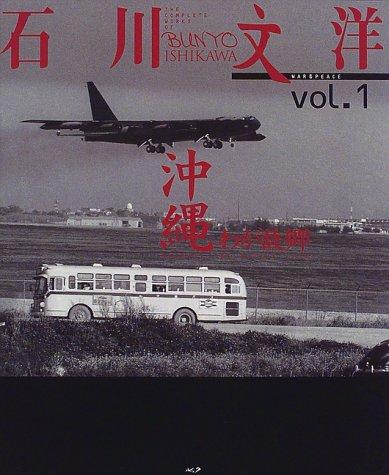 石川文洋 (Vol.1)の詳細を見る