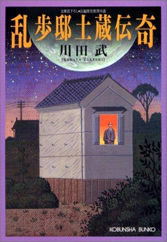 乱歩邸土蔵伝奇 (光文社文庫)